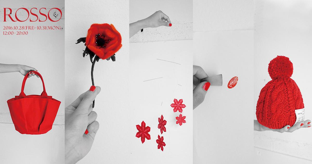 10/28(金)~31(月)  『ROSSO』展を目黒のトラベラーズ・ファクトリーにて開催します。