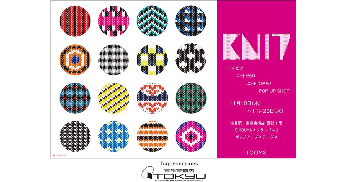 【11月10日~23日】KNIT!! KNIT!! KNIT!! @東急百貨店 渋谷駅東横店に登場します。 by rooms(H.P.FRANCE)