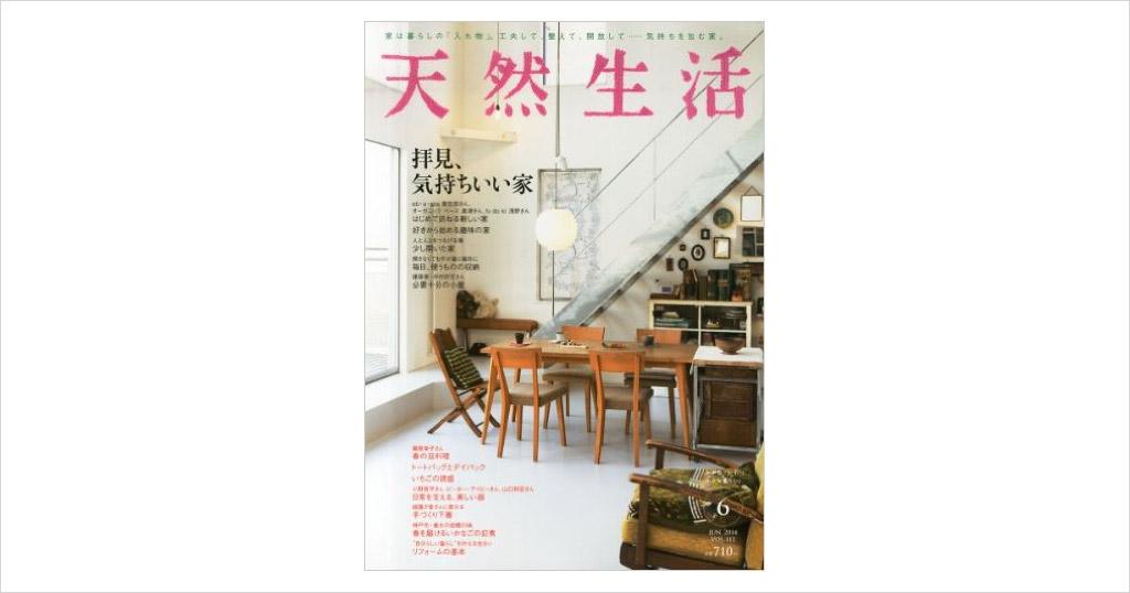 """『天然生活2014年6月号』""""好きから始める趣味の家""""に(旧)自宅を掲載いただきました。"""