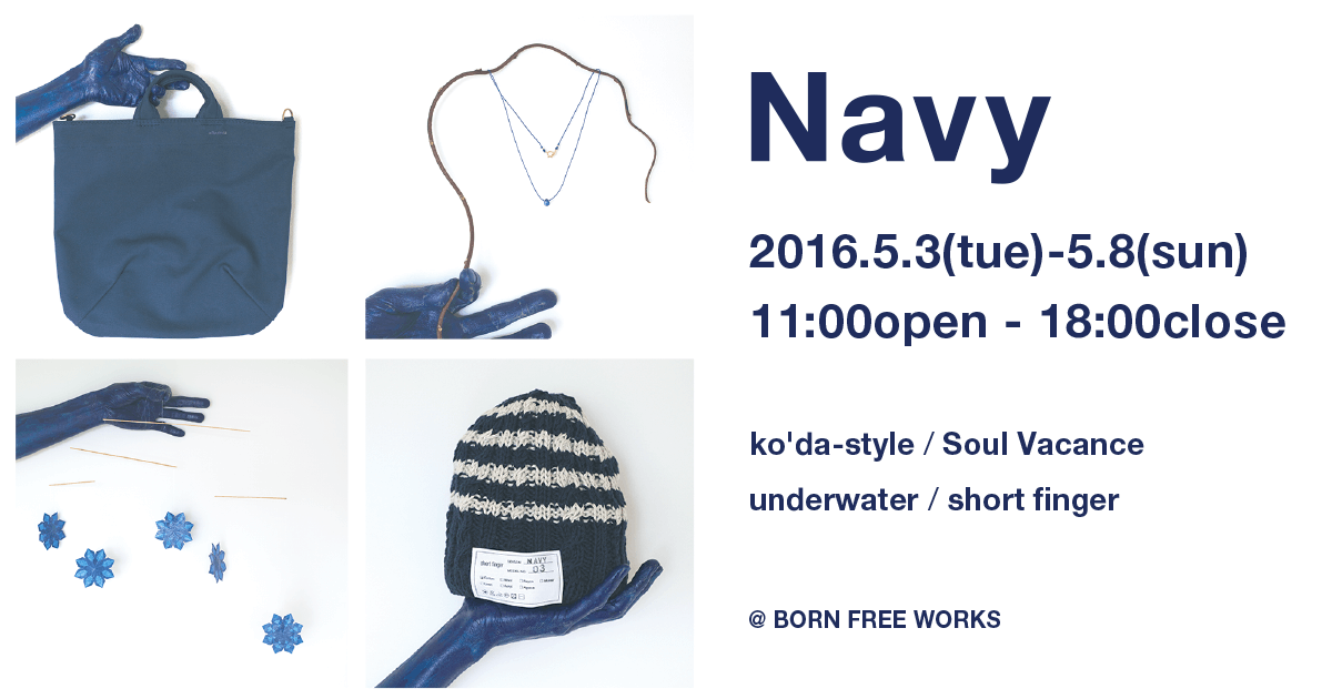 【5.3-5.8】Navy at BORN FREE WORKS