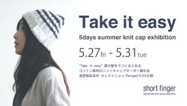 【5.27-5.31】 Take it easy(長野県松本市)を開催します。
