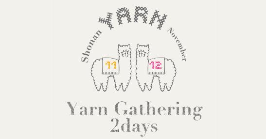 【11月11日~12日】Yarn Gathering 2days @湘南T-SITEにブース出店します。