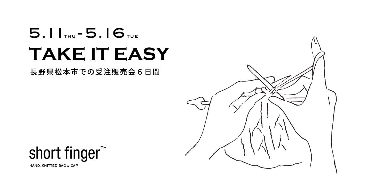 【5/11~16】Take it easy 長野県松本市での受注販売会6日間