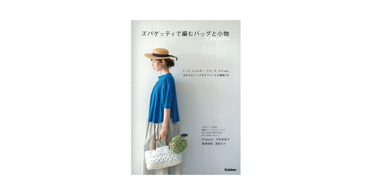 5/30発売『ズパゲッティで編む バッグと小物』(学研プラス)に掲載いただきました。