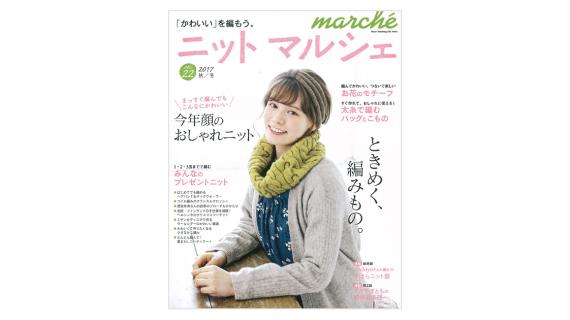 9/14発売『ニットマルシェvol.22』(日本ヴォーグ社)に掲載頂きました。