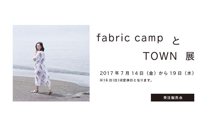 【受注販売会】fabric campとTOWN展(7/14-19)※16日定休
