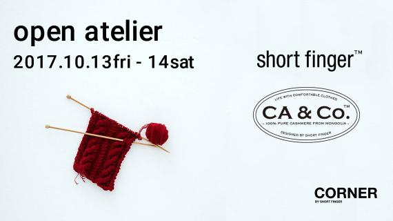 10/13~14 short finger – open atelier –