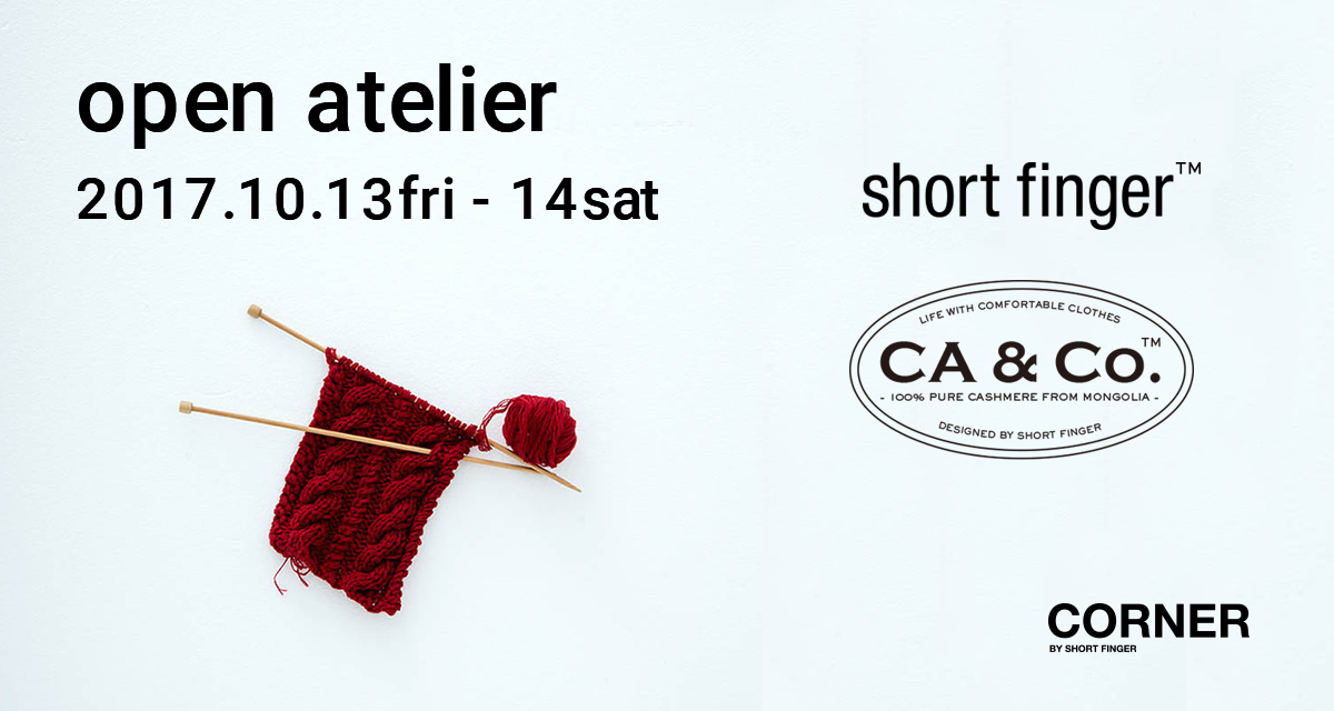 10/13~14 short finger – open atelier –