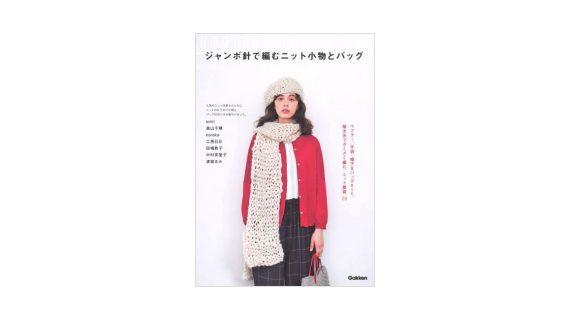 10月13日発売『ジャンボ針で編むニット小物とバッグ』(学研プラス)に掲載いただきました。