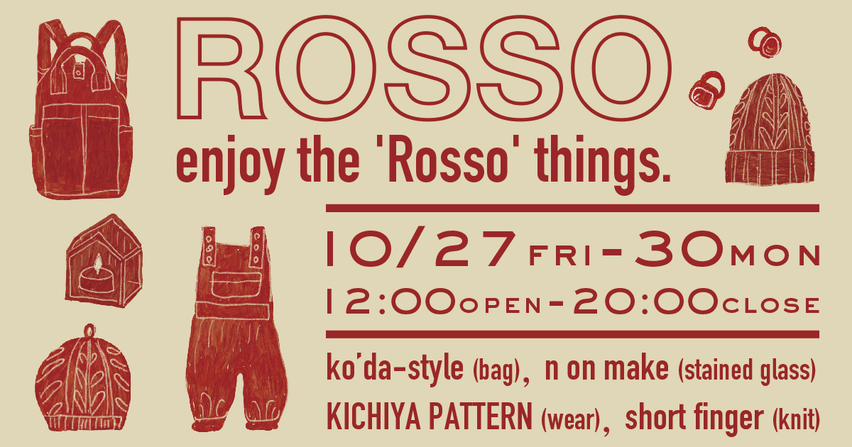 10/27~30 ROSSO 2017 – enjoy the 'Rosso' things -(中目黒)