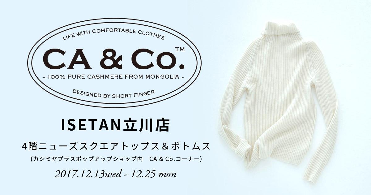 12/13~25 ISETAN立川店 4階 期間限定ストア