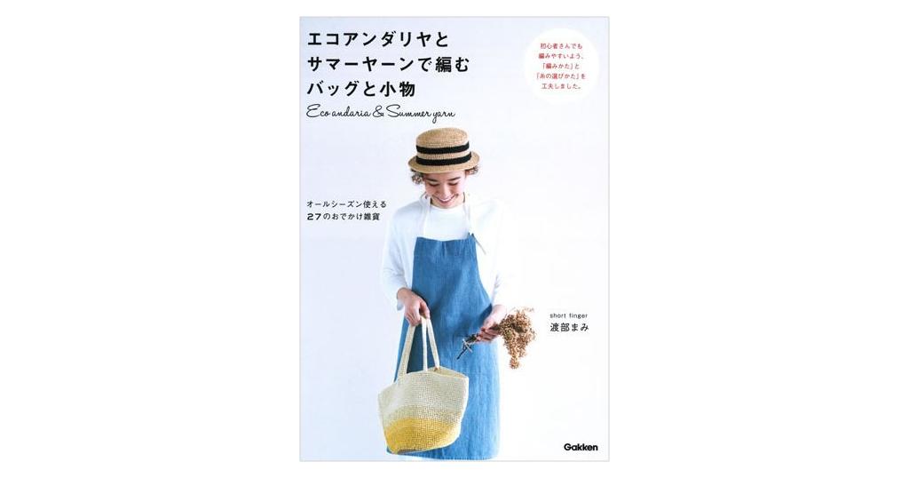 新刊『エコアンダリヤとサマーヤーンで編むバッグと小物』発売開始