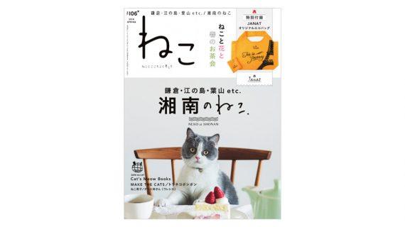 雑誌『ねこ NO,106』に我が家の猫たちが掲載されました。