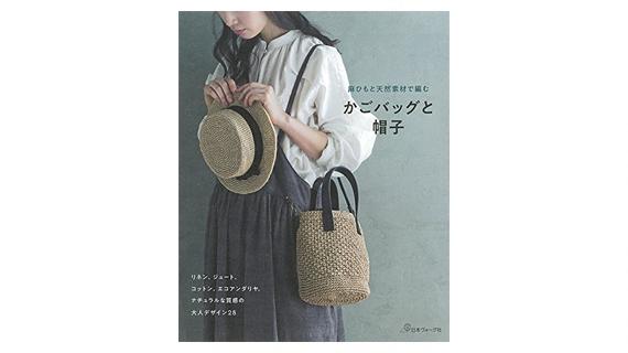 『麻ひもと天然素材で編む かごバッグと帽子』発売