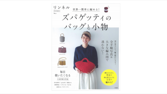 『リンネル特別編集 世界一簡単に編める! ズパゲッティのバッグと小物』掲載。