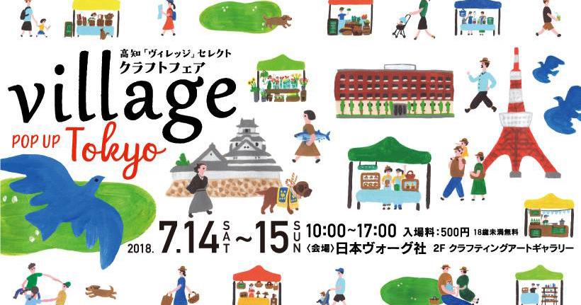 7月14日(土)~15日(日)「Village pop up Tokyo」@中野富士見町