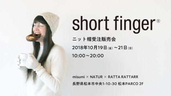 10月19日(金)~21日(日)「ニット帽受注販売会」@松本PARCO