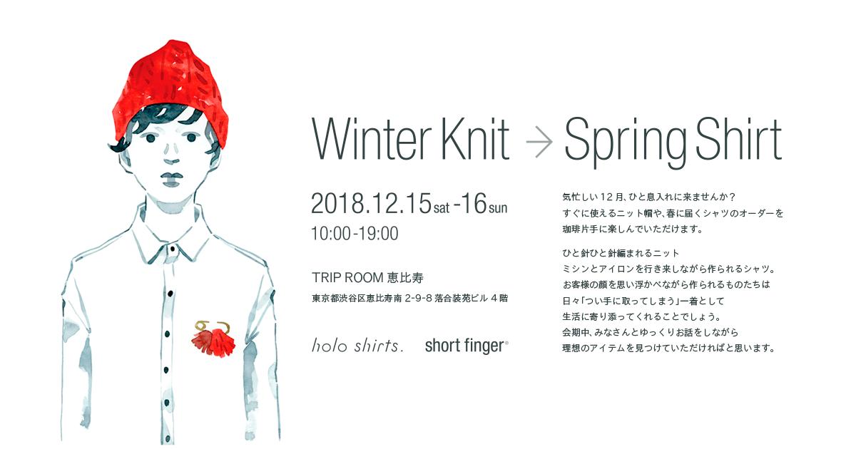 12月15日(土)、16日(日)【Winter Knit → Spring Shirt】@恵比寿