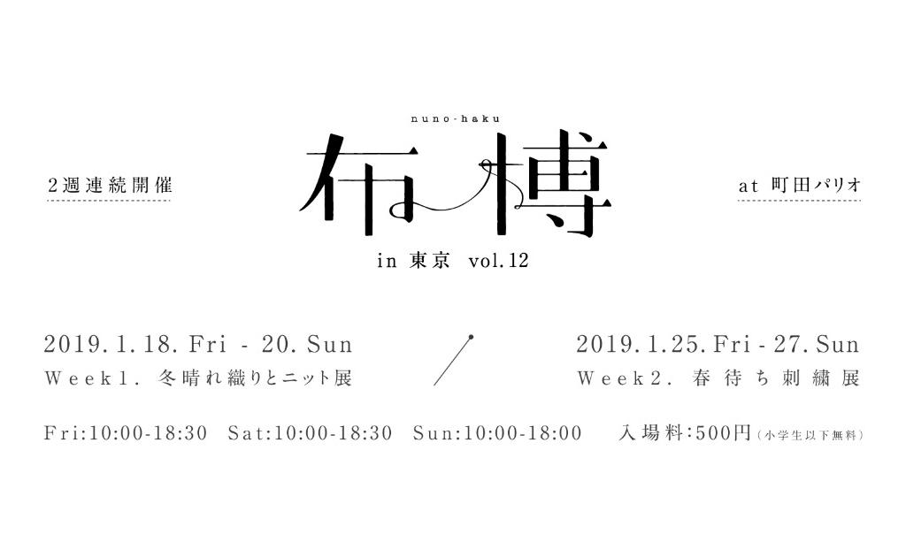 2019年1月18日(金)~20日(日)【布博 in 東京 vol.12】@町田