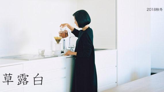 エッセイスト広瀬裕子さんプロデュース『草露白』2018秋冬登場