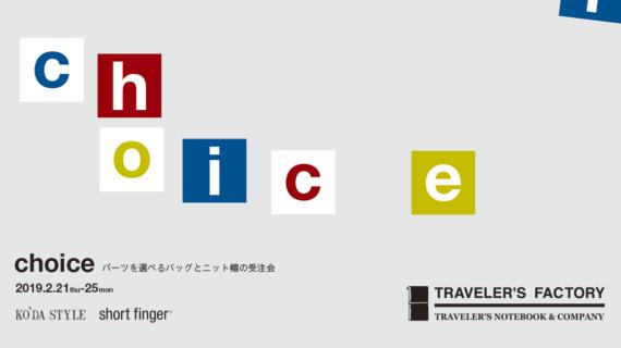 2019年2月21日(木)~25日(月)【choice】@中目黒