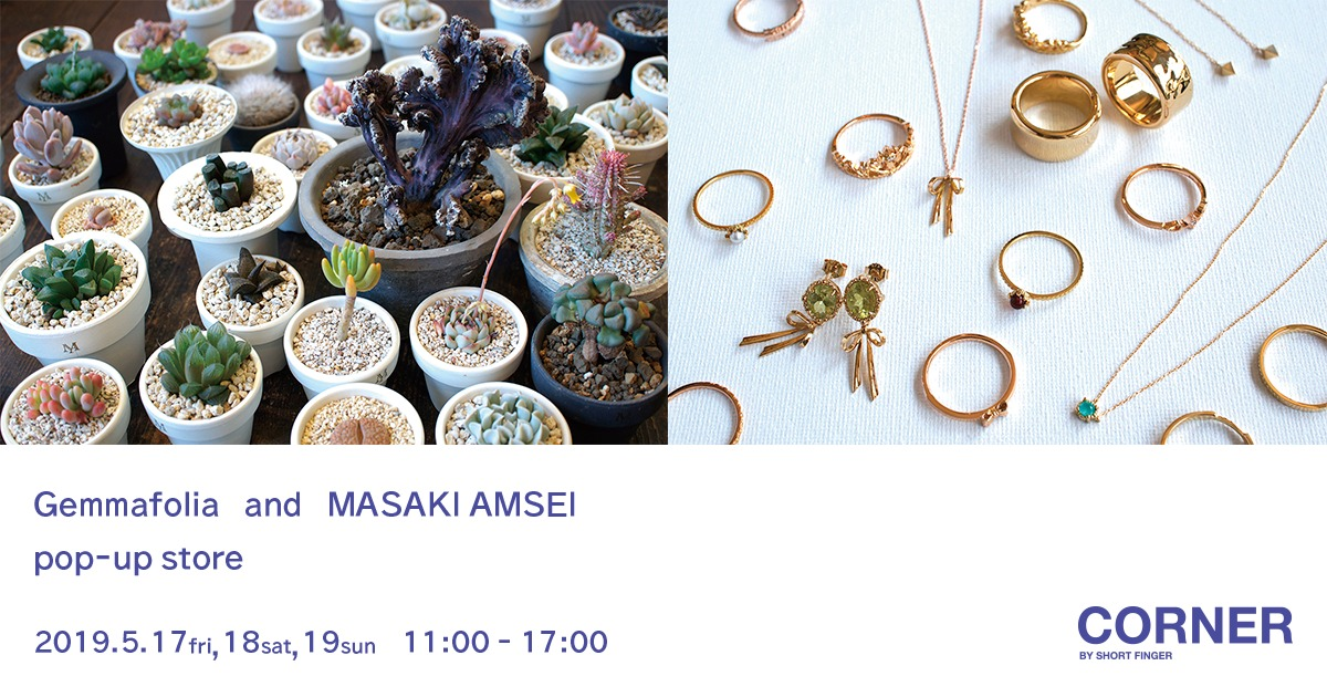5月17日~19日『Gemmafolia and MASAKI AMSEI pop-up store』