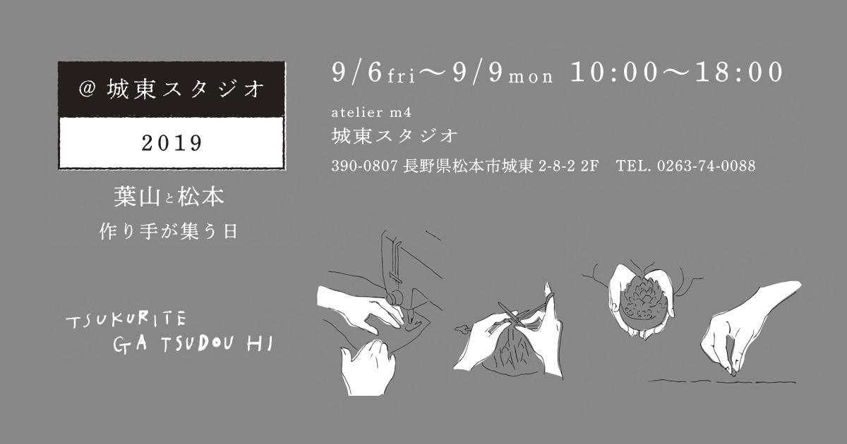 9/6(金)〜9/9(月)『@城東スタジオ 2019』in 長野県松本市
