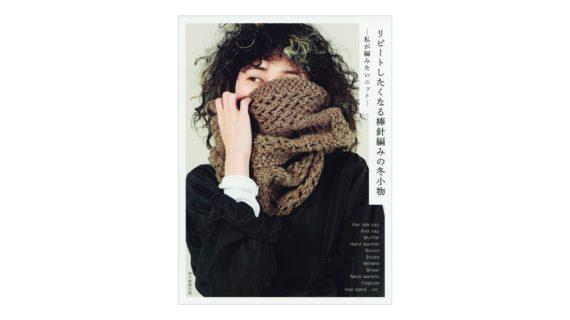 『リピートしたくなる棒針編みの冬小物』(朝日新聞出版)10月7日(月)発売